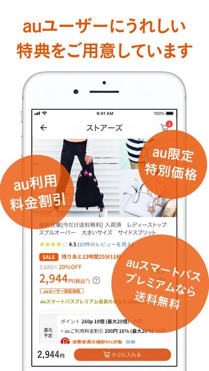 au PAY マーケット 通販/ショッピング/お買い物アプリ screenshot-6