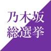 乃木坂 総選挙