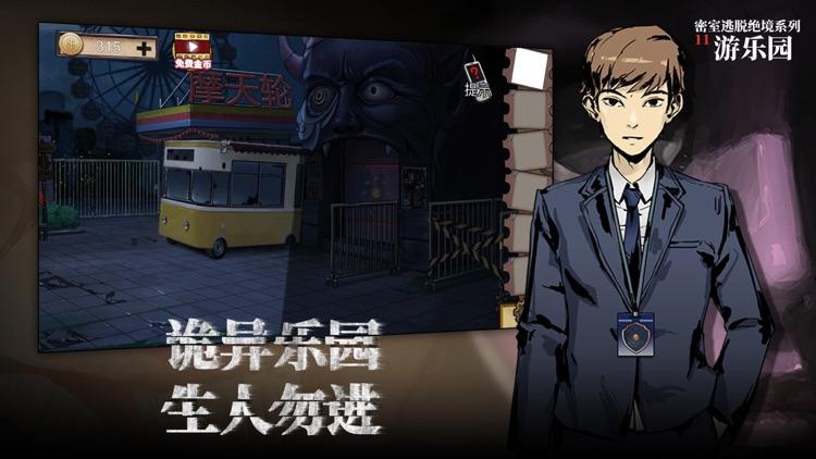密室逃脫絕境系列11遊樂園 - 劇情向解密遊戲