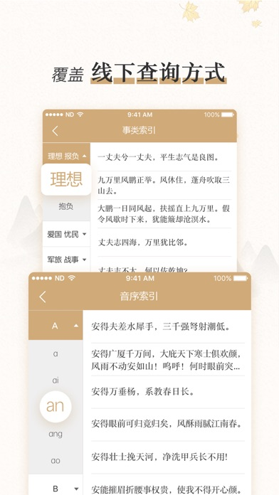 Screenshot for 中国古代韵文名句类编 in Korea App Store