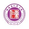 湖南省人民医院(仁术医院)