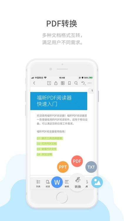 福昕PDF阅读器-PDF注释转换编辑