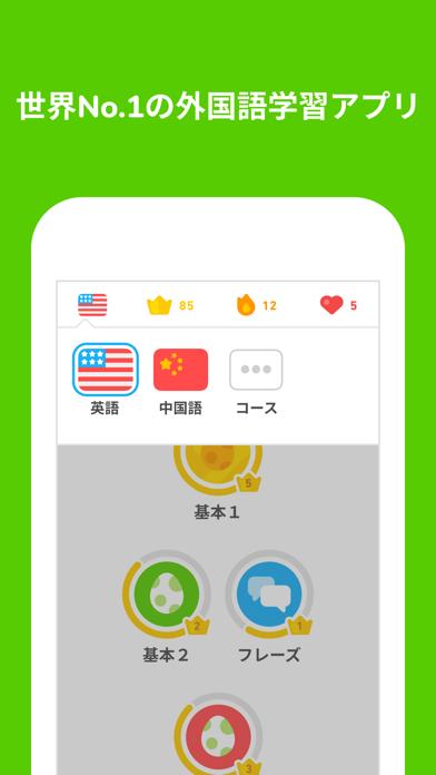 Duolingo-英語/韓国語などのリスニングや単語の練習 ScreenShot2