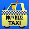 神戸相互タクシースマホ配車
