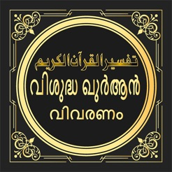 QURAN MALAYALAM THAFSEER on the App Store