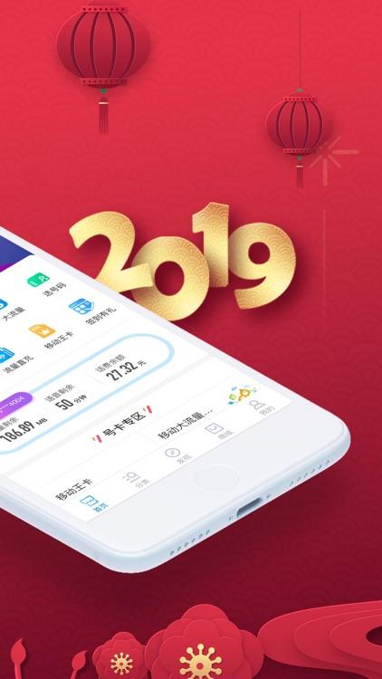 中国移动(手机营业厅)