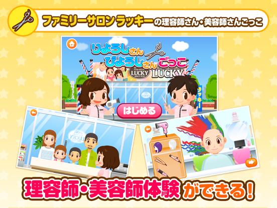 ごっこランド 子供ゲーム・幼児と子供の知育アプリのおすすめ画像5