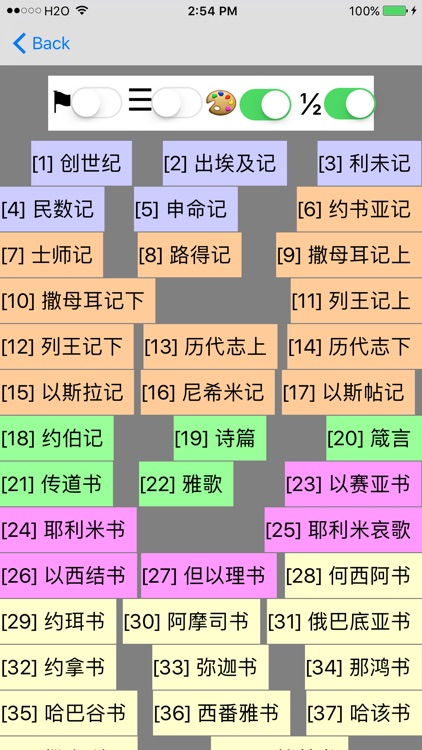 圣经(和合本) screenshot-7