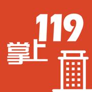 员工巡检-掌上119高层建筑员工巡检版