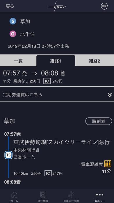 東武線アプリのおすすめ画像7