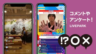 LIVEPARK(ライブパーク) - ライブ配信 アプリのおすすめ画像3