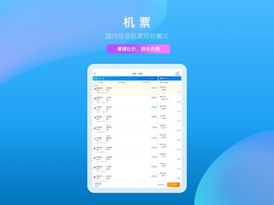 Screenshot #6 pour 携程旅行-订酒店机票火车票