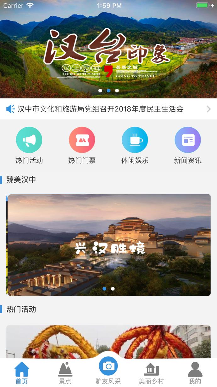 汉台旅游网截图4