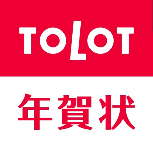 年賀状 2021 TOLOT年賀状アプリ