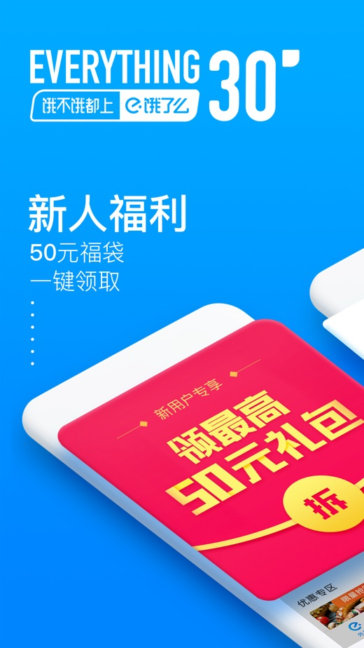 饿了么-外卖订餐30分钟快速平台 App 截图