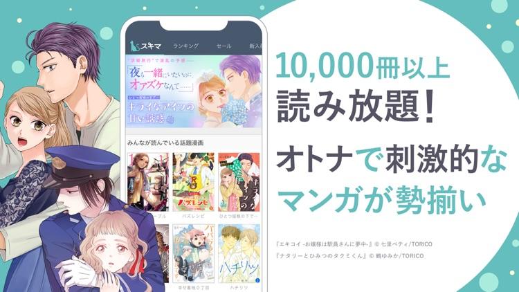 スキマ-漫画全巻読み放題