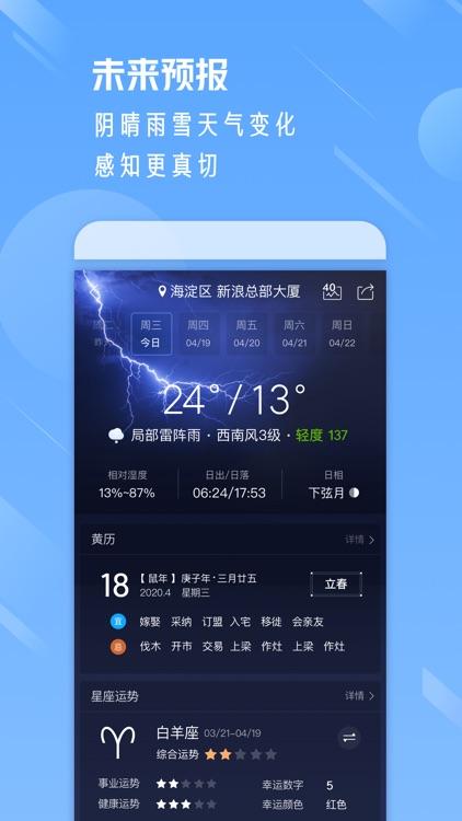 天气通-15日空气质量天气预报 screenshot-3