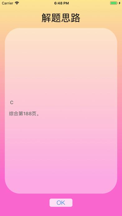 消防工程师随身学 - 最新资料 screenshot 7