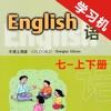 牛津上海版初中英语七年级上下册