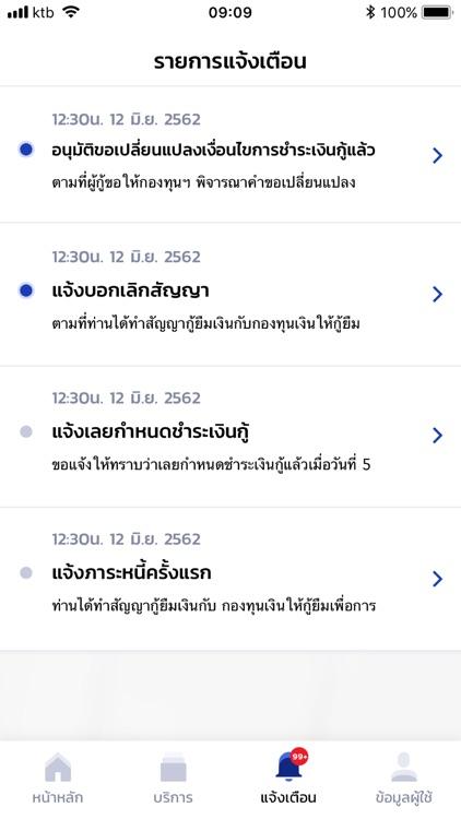 กยศ. Connect screenshot-6