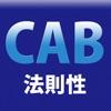 WEB-CAB 法則性トレーニング - iPhoneアプリ