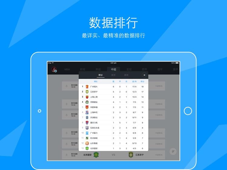 腾讯体育HD-NBA全网独家直播 screenshot-4