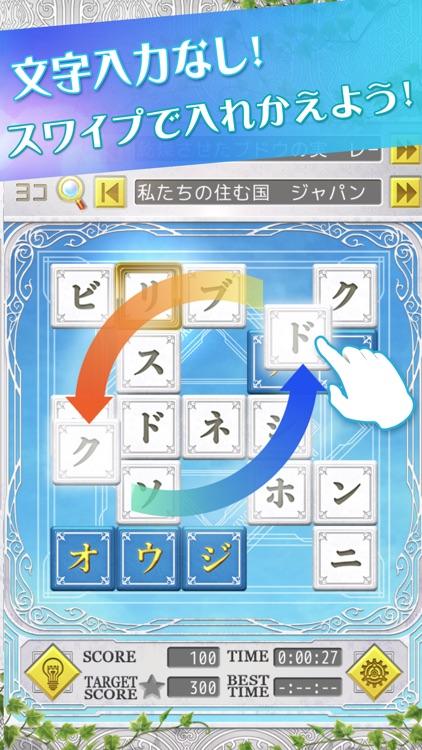 いれかえるクロスワード Remix