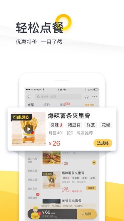 美团外卖-专业午餐晚餐叫餐平台 screenshot-3