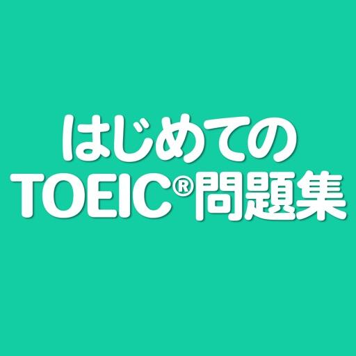はじめてのTOEIC®問題集