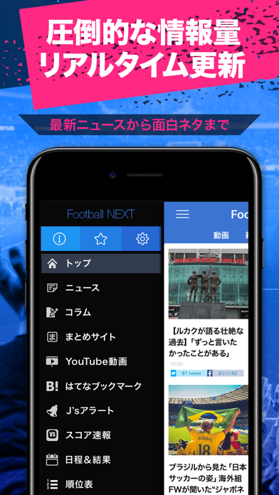 サッカー速報 - FootballNEXT ScreenShot1