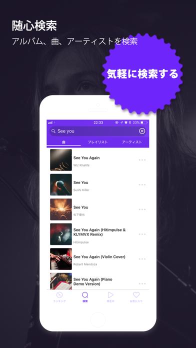 Music FM Go | 数千万の音楽聴き放題!のおすすめ画像2