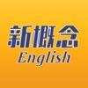 新概念英语-Ai智能英语听力口语老师