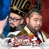 乱闘三国志~放置群英伝~
