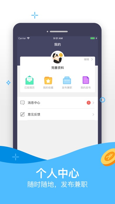 Screenshot for 赚客兼职 in Azerbaijan App Store