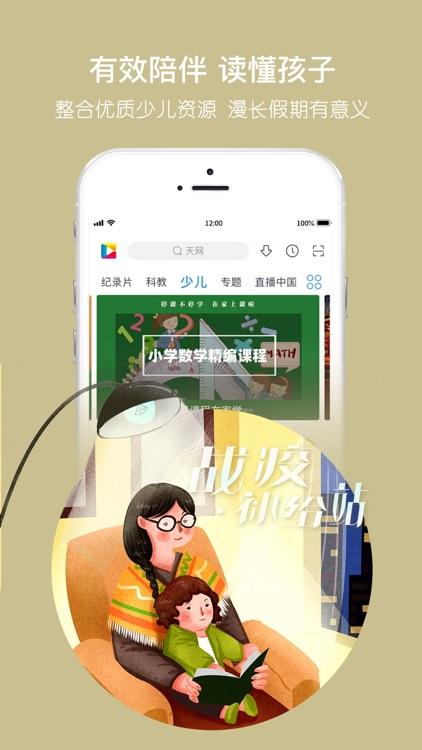 央视影音-新闻体育人文影视高清平台 screenshot-3