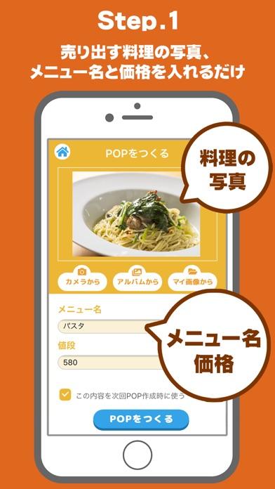 Screenshot for 撮るポ in Japan App Store