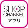 ショップチャンネル アプリ