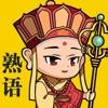 熟語西遊—単語パズルゲーム - iPhoneアプリ