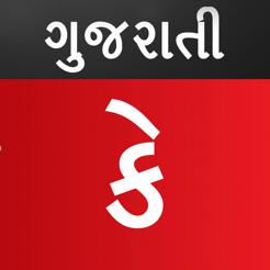 Gujarati Calendar - Panchang