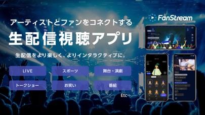 FanStreamAppのおすすめ画像1