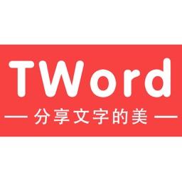 星辰汉语-TWord现代汉语字典词典