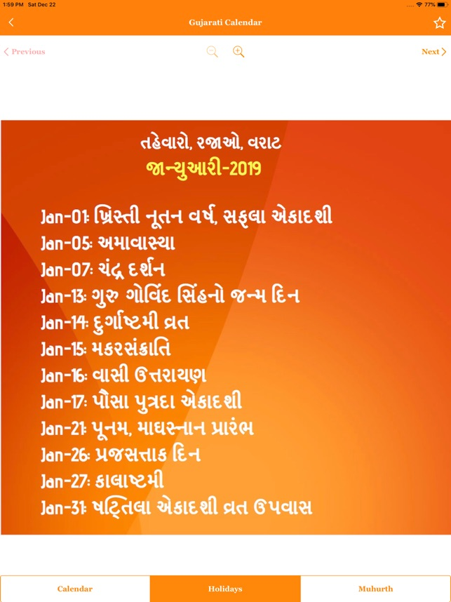 Gujarati Calendar 2019 on the App Store