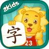 2Kids识字 - 早教认字启蒙学习软件