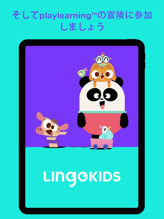 Lingokids 子供向け英語のおすすめ画像1