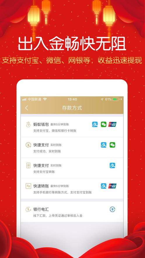 鑫圣贵金属-黄金投资理财平台 App 截图