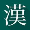 漢字音読みクイズ