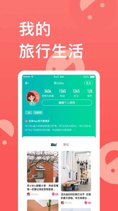 Download 穷游出境游-自由行旅游攻略 for Pc