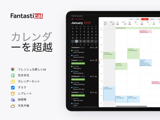 Fantastical - Calendar & Tasksのおすすめ画像1