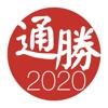 通勝 2020 - 十三行作品