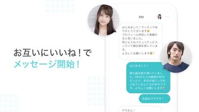 Pairs(ペアーズ) 恋活・婚活マッチングアプリ ScreenShot3
